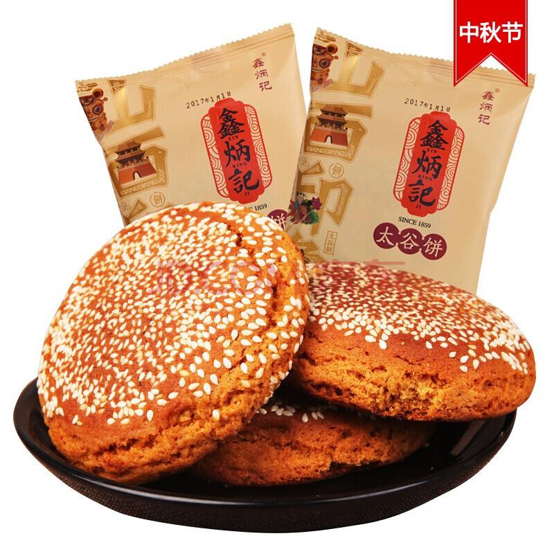 鑫炳记原味太谷饼70g*6袋9.9元包邮