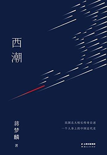 《西潮》蒋梦麟著Kindle电子书1元