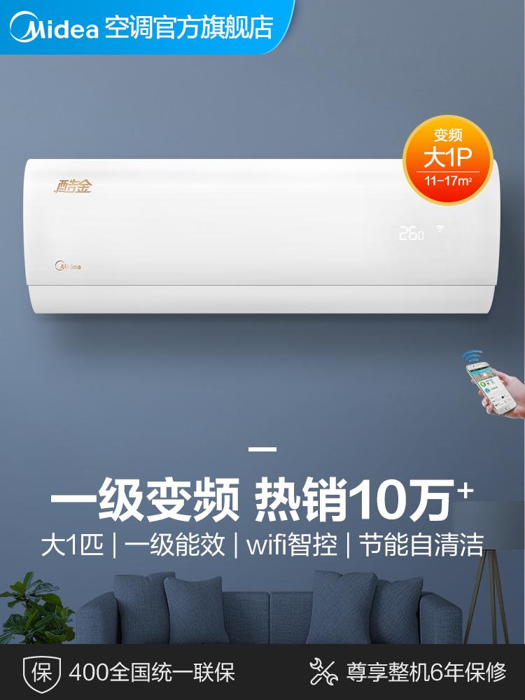 美的(Midea)KFR-26GW/WXAN8A1@1匹变频冷暖壁挂式空调1869元-天猫