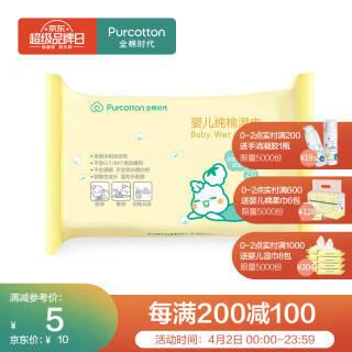 全棉时代(PurCotton)宝宝纯棉湿巾20抽*56件178.8元(合3.19元/件)