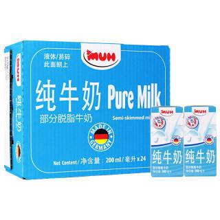德国进口甘蒂牧场(MUH)牧牌部分脱脂纯牛奶200ml*24盒整箱进口牛奶牛奶*2件110.8元(合55.4元/件)