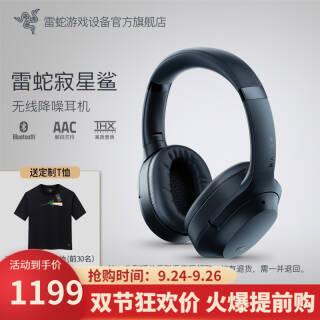 Razer雷蛇Opus寂星鲨头戴式无线主动降噪耳机1199元