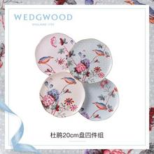 WEDGWOOD玮致活杜鹃系列欧式20cm骨瓷餐盘四件套¥775.12