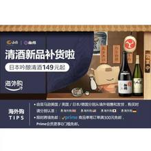 亚马逊海外购清酒新品补货¥149