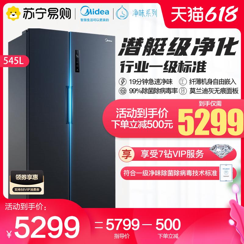 美的(Midea)净味系列BCD-545WKPZM(E)风冷对开门冰箱545L莫兰迪灰5299元(包邮)